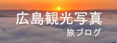 hiroshimatabi.jpg
