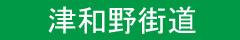 tsuwano30427.jpg