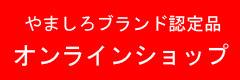 yamabu.jpg