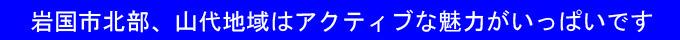 yamashiro30529.jpg